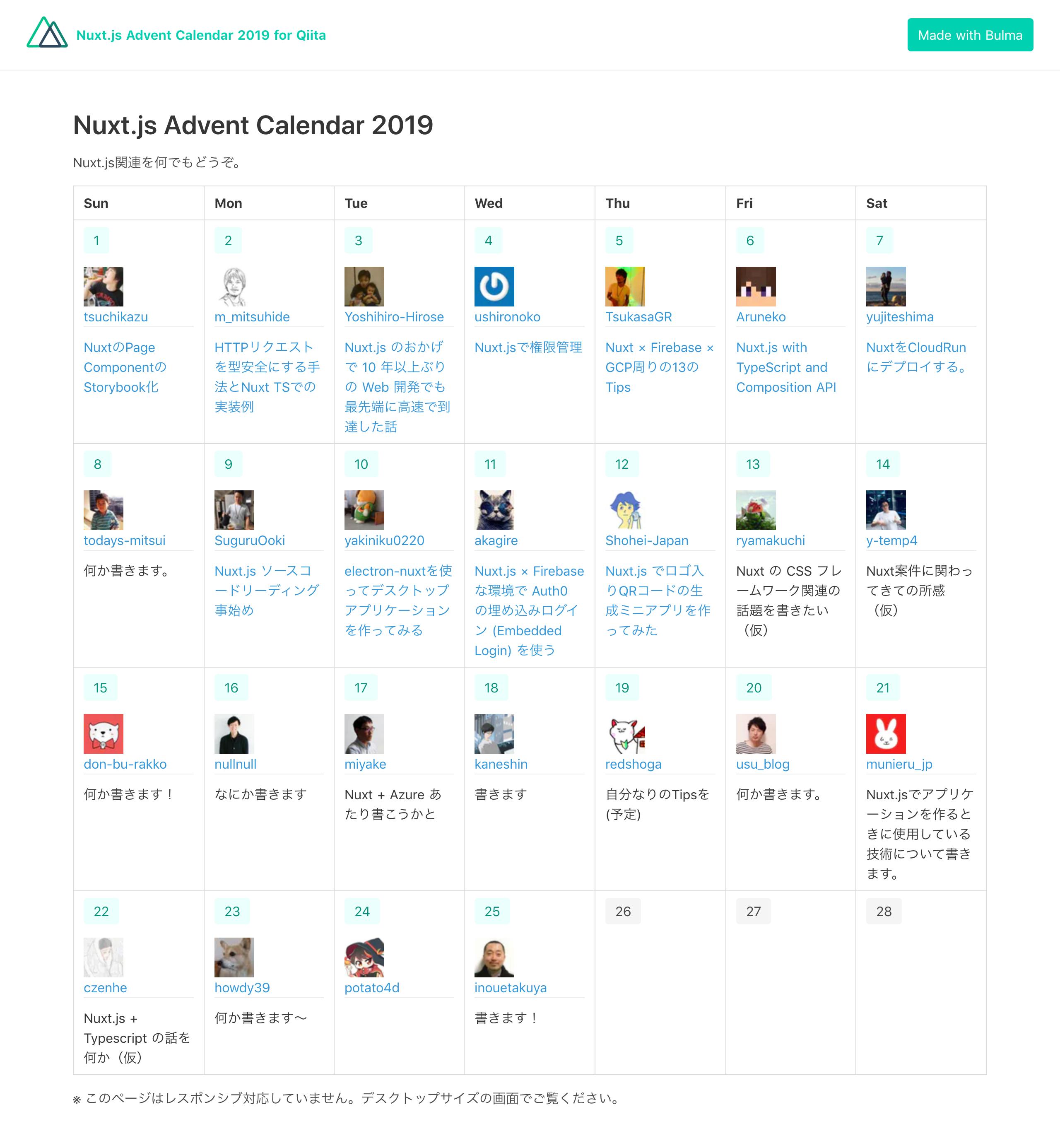advent-calendar-2019-bulma.netlify.com.png