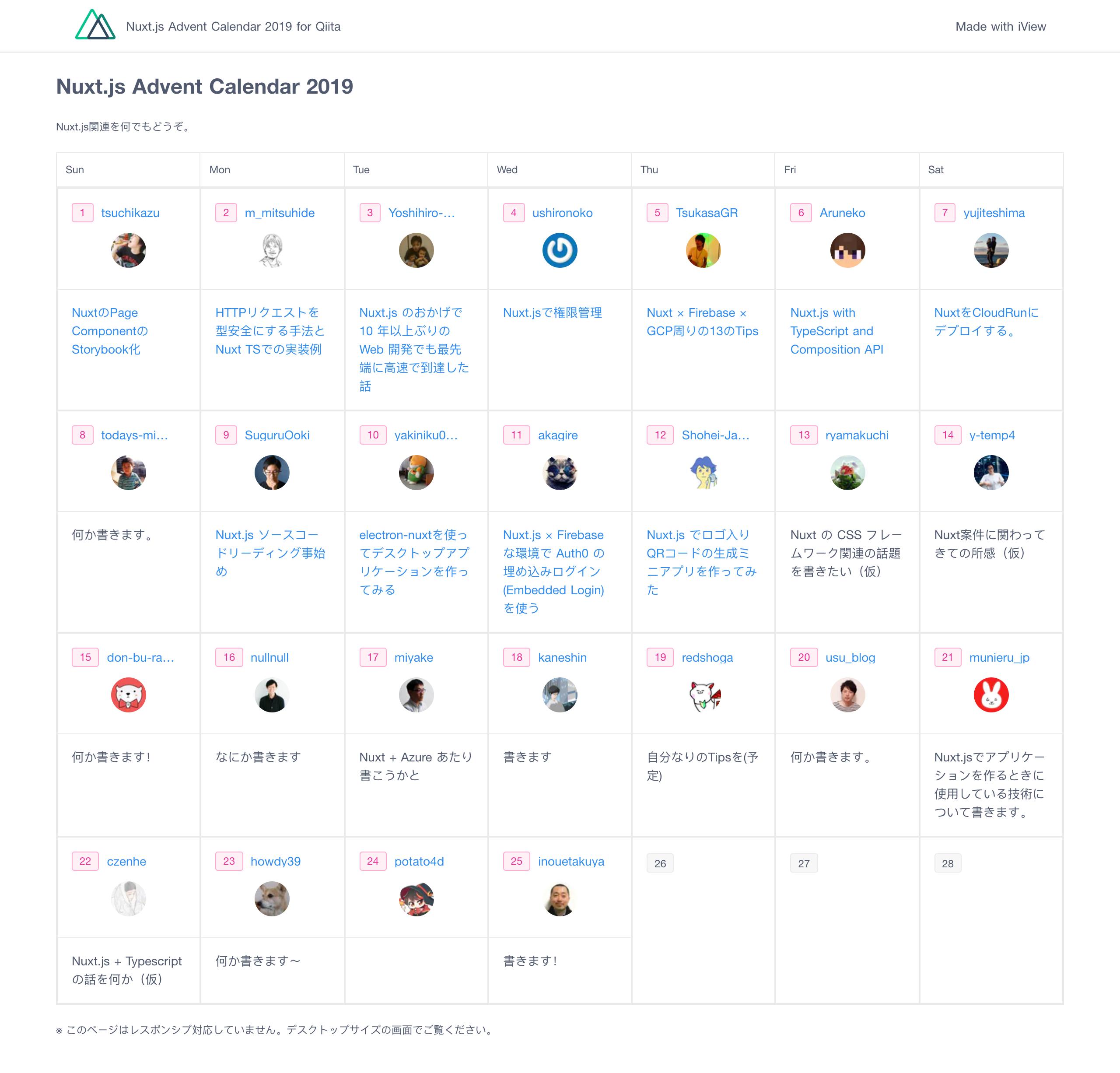 advent-calendar-2019-iview.netlify.com.png