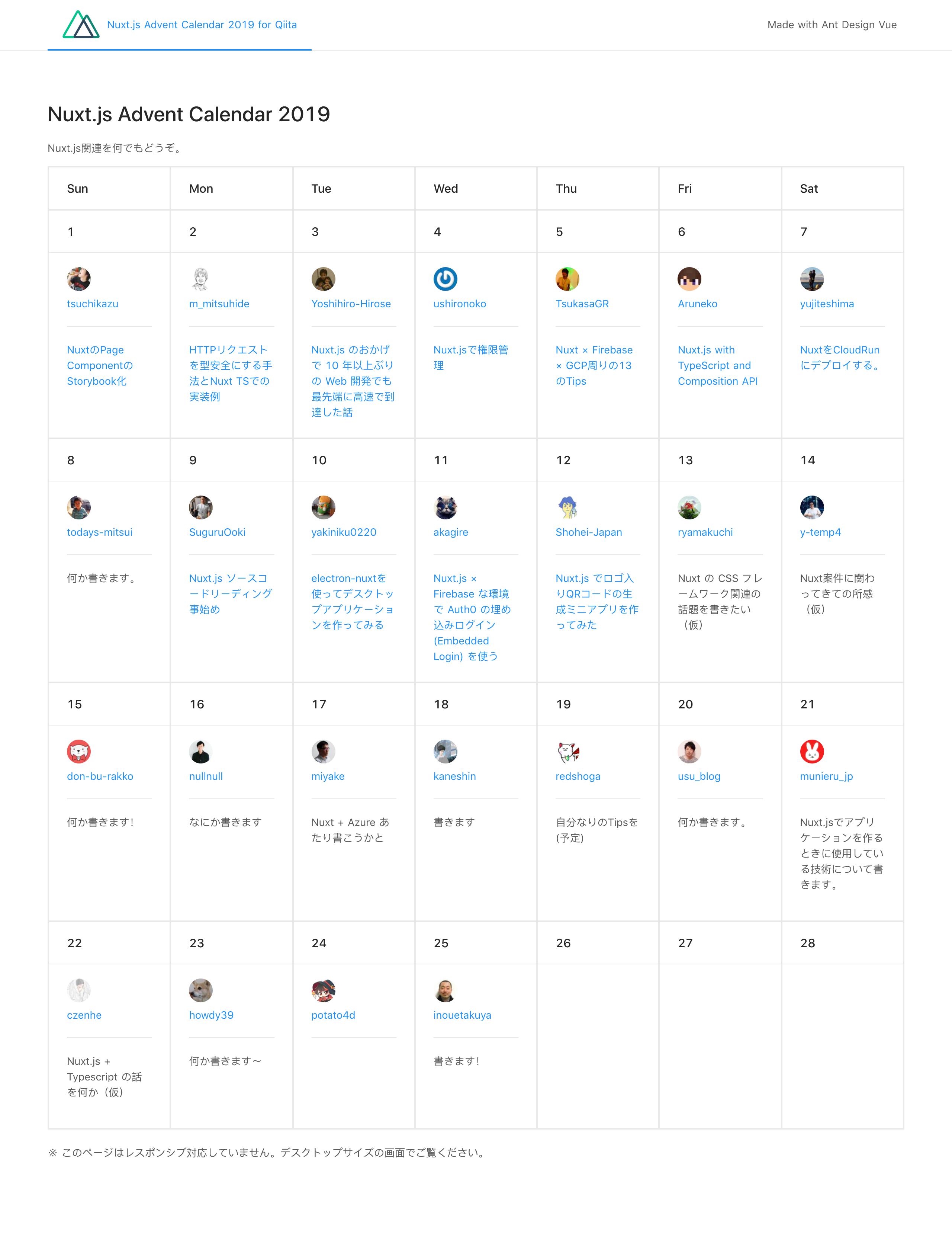 advent-calendar-2019-ant-design.netlify.com.png
