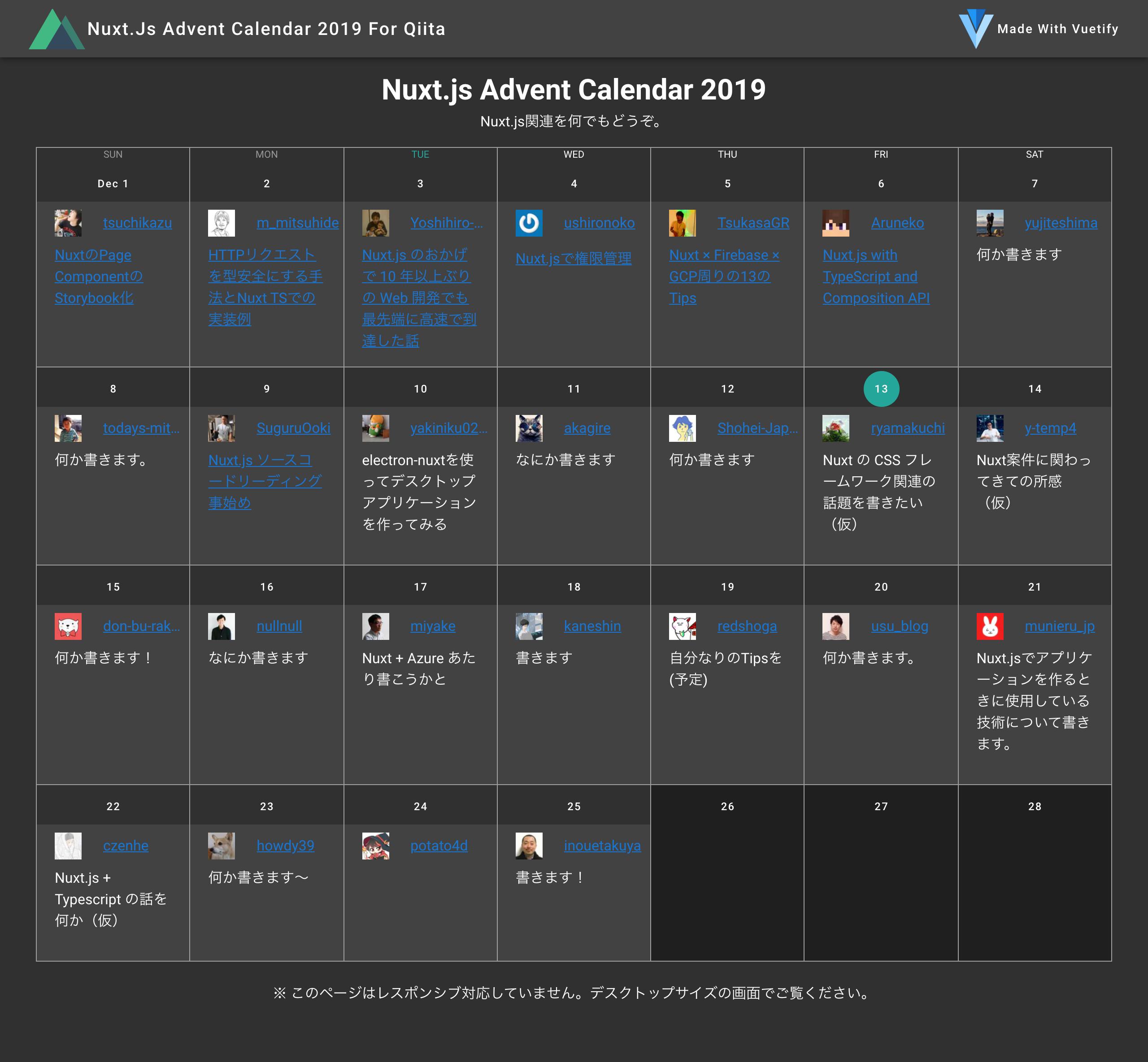 advent-calendar-2019-vuetify.netlify.com.png