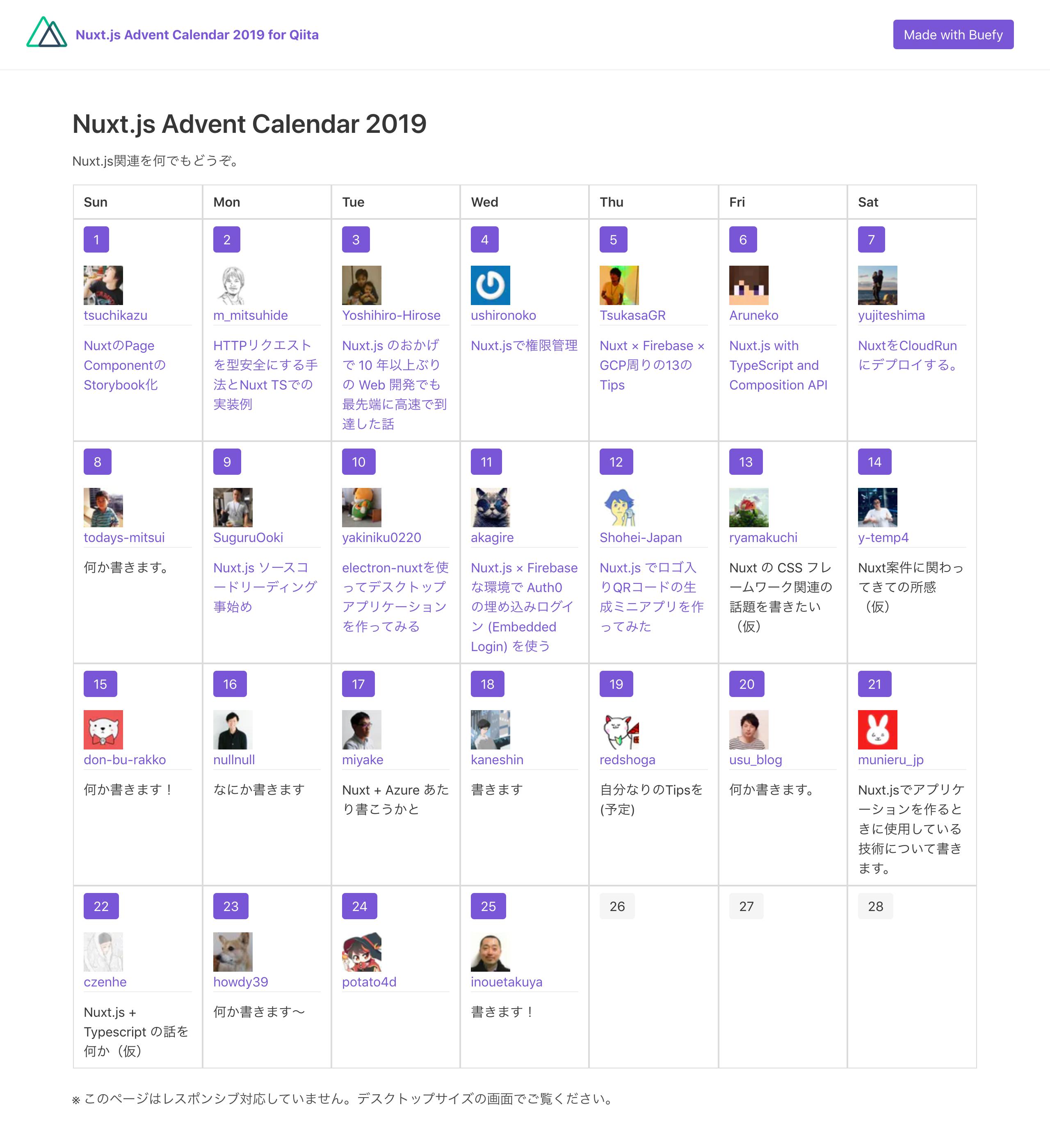 advent-calendar-2019-buefy.netlify.com.png