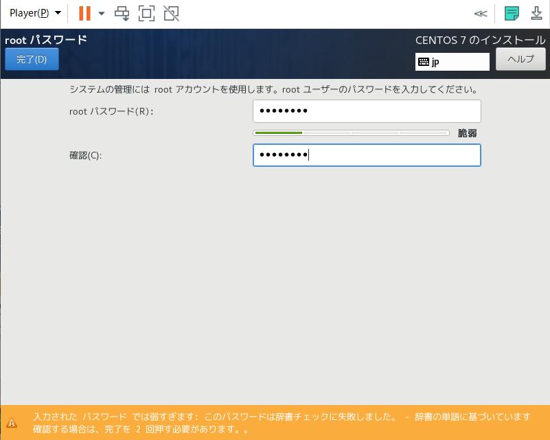 os_root_pass_set.png