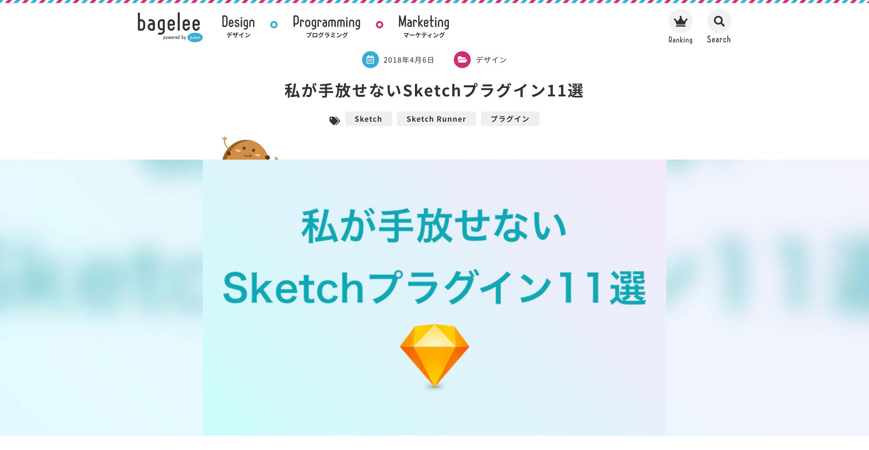 私が手放せないSketchプラグイン11選.png