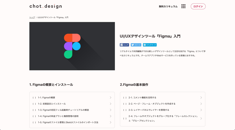 chot_design.png
