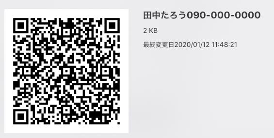 スクリーンショット 2020-01-12 11.50.14.png