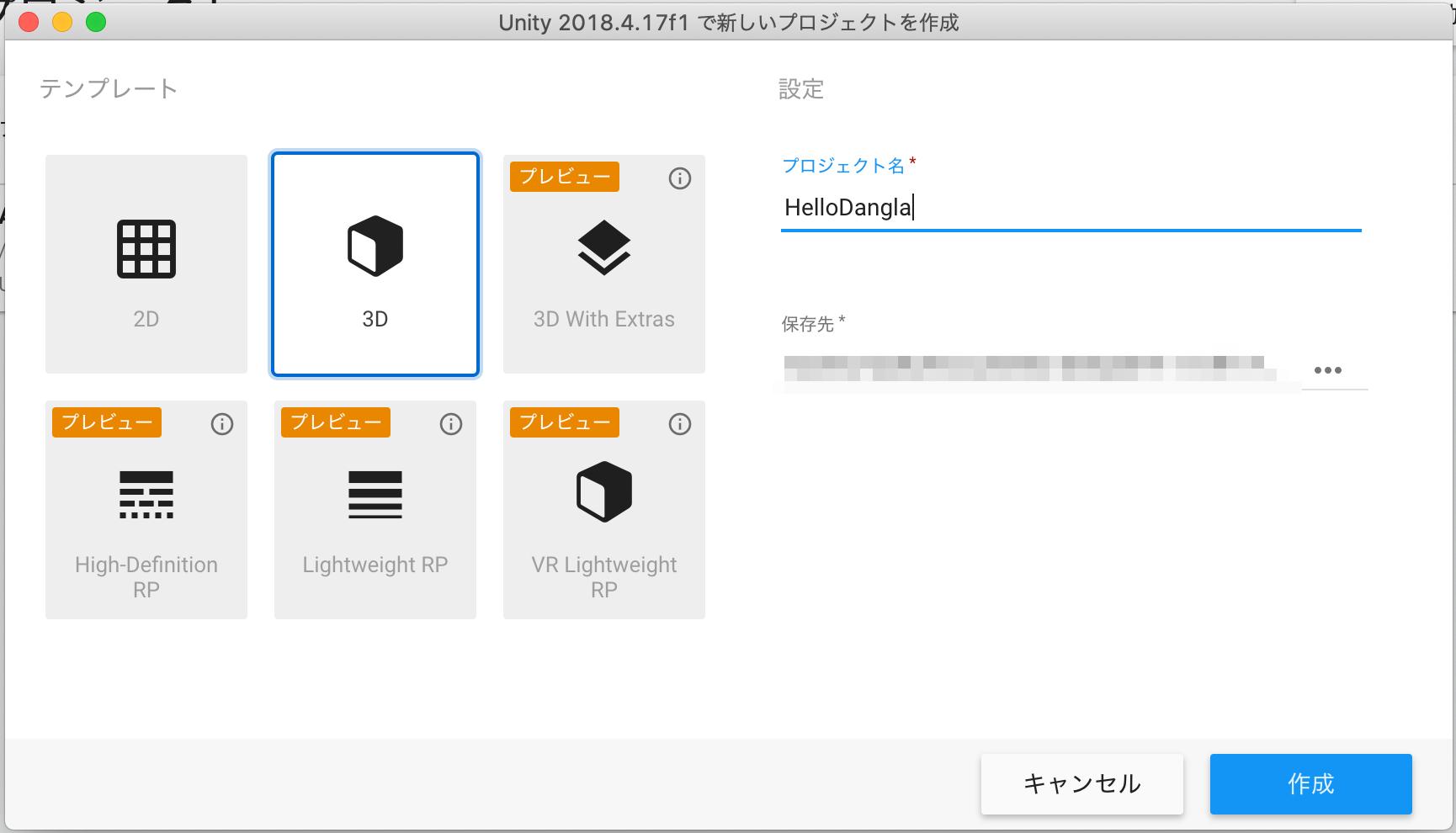 1_プロジェクト作成2.png