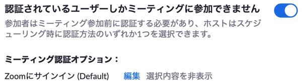 認証されているユーザーしかミーティングに参加できません.png