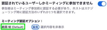 戯画蛙認証_2.png