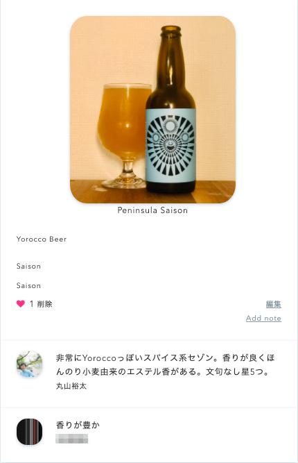 好みのビールが見つかるテイスティングノートサービス___BEER_BASH.png