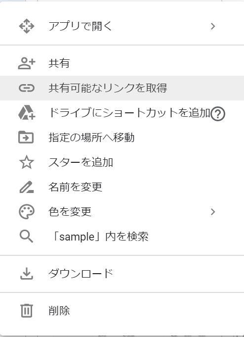 GoogleDrive-Folder-id.jpg
