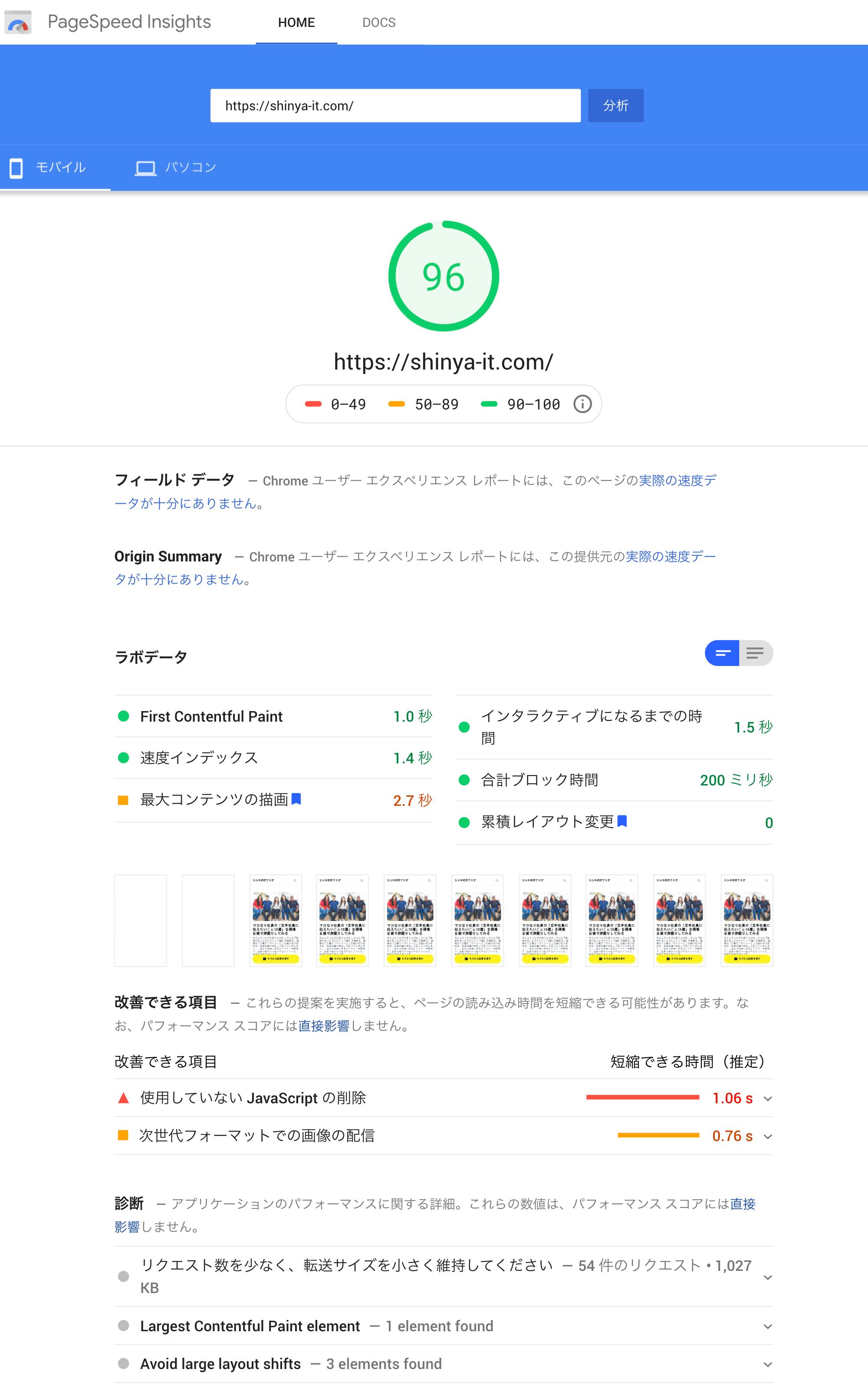 developers.google.com_speed_pagespeed_insights__url=https%3A%2F%2Fshinya-it.com%2F.png