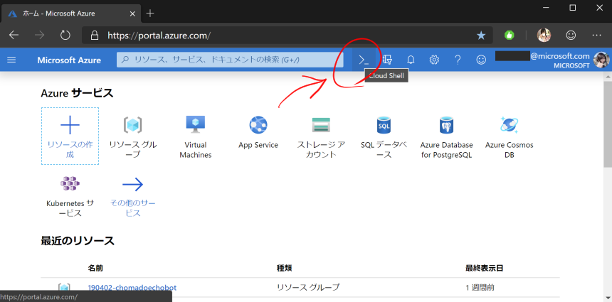 Azure Cloud Shell