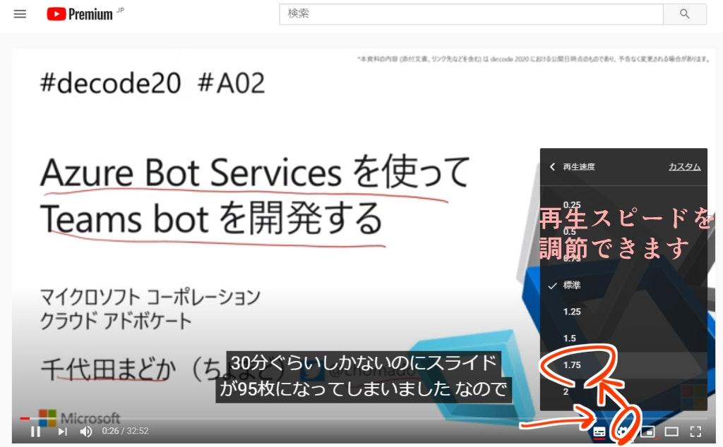 de:code 2020 Teams bot 開発