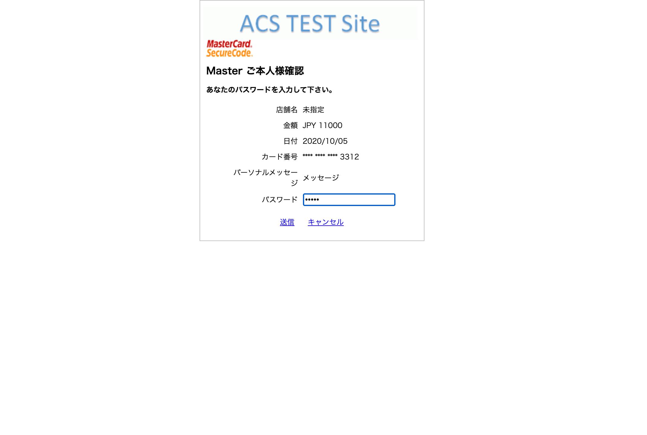 スクリーンショット 2020-10-06 8.06.41.png