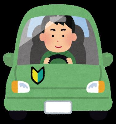car_drive_mark_syoshinsya (1).png