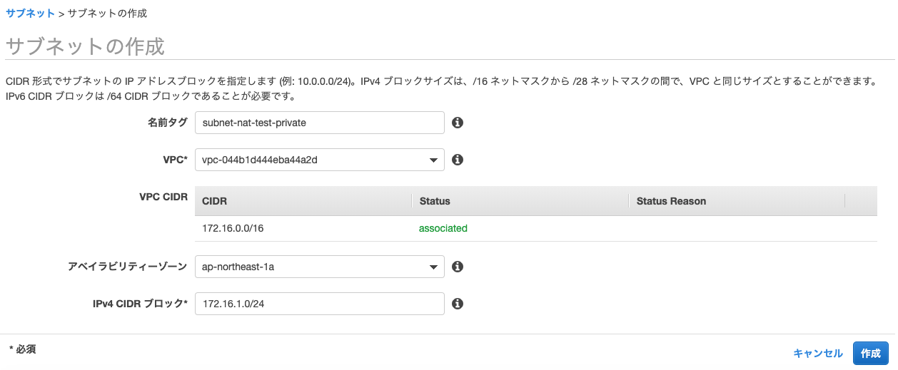サブネットの作成___VPC_Management_Console.png