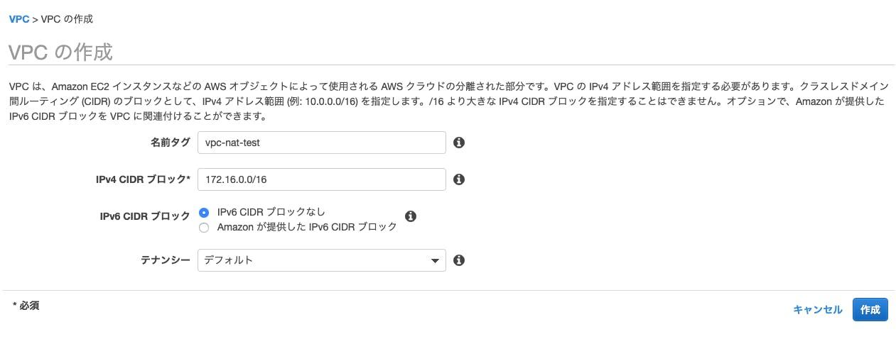 VPC_の作成___VPC_Management_Console.png