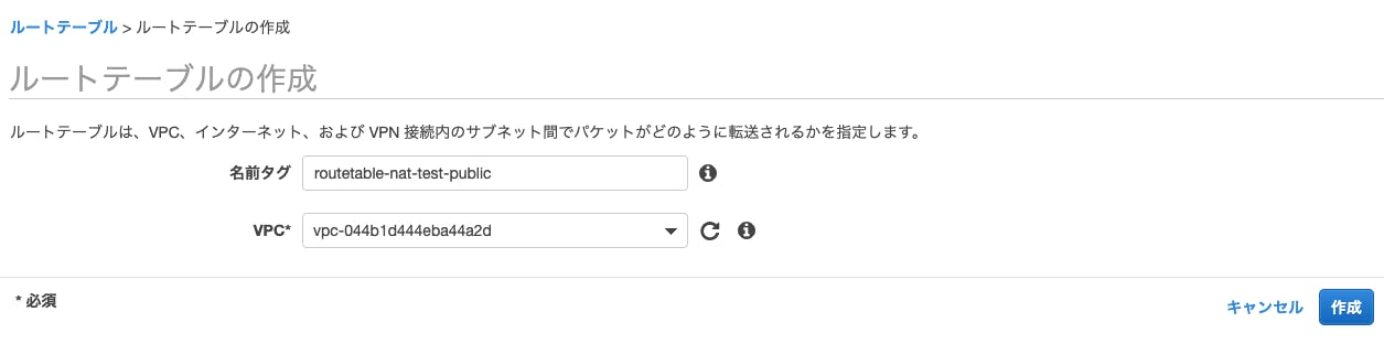 ルートテーブルの作成___VPC_Management_Console.png