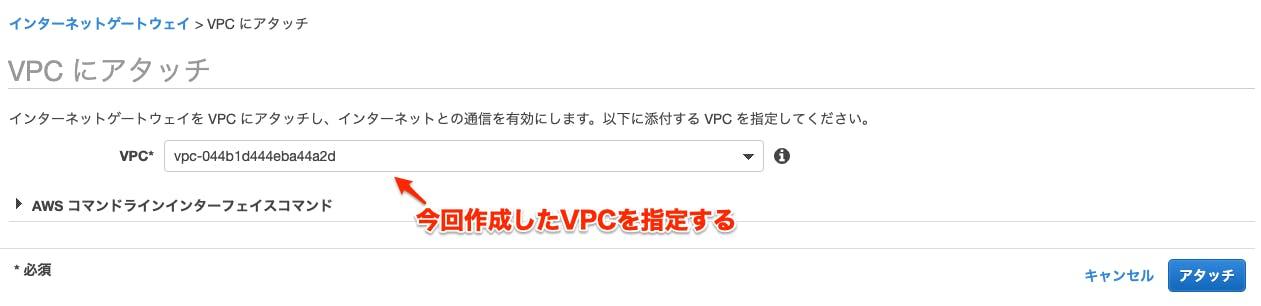 VPC_にアタッチ___VPC_Management_Console.png