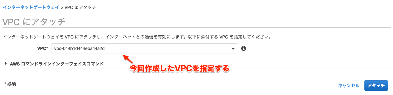 VPC_にアタッチ___VPC_Management_Console.png