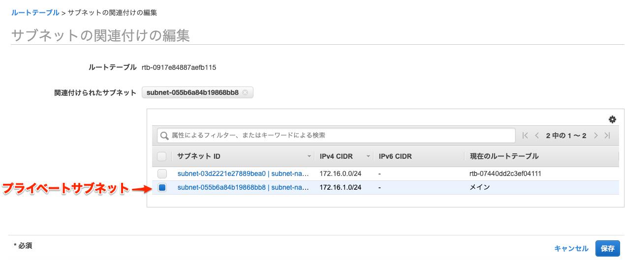 サブネットの関連付けの編集___VPC_Management_Console.png