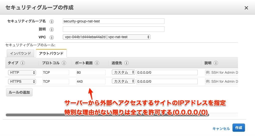 セキュリティグループ___EC2_Management_Console.png