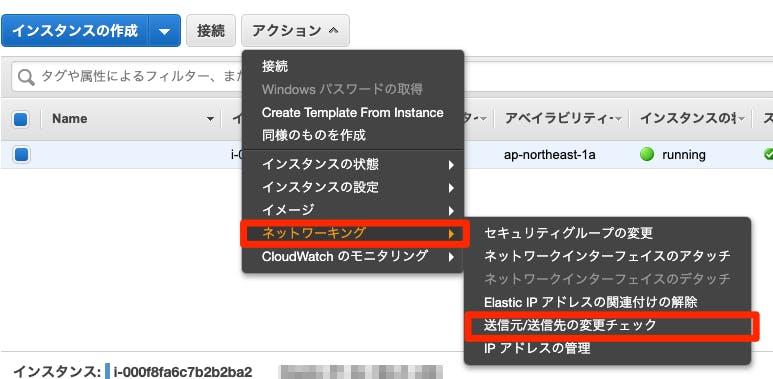 インスタンス___EC2_Management_Console.png