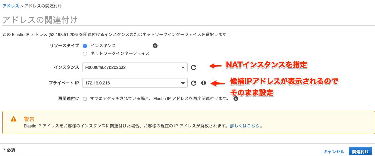 アドレスの関連付け___EC2_Management_Console.png