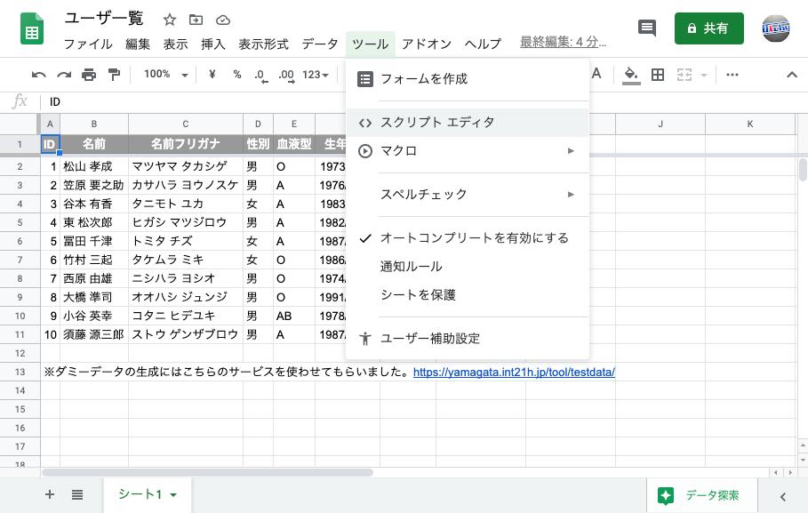 script-editor-menu.png