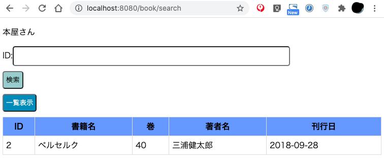 検索結果.png
