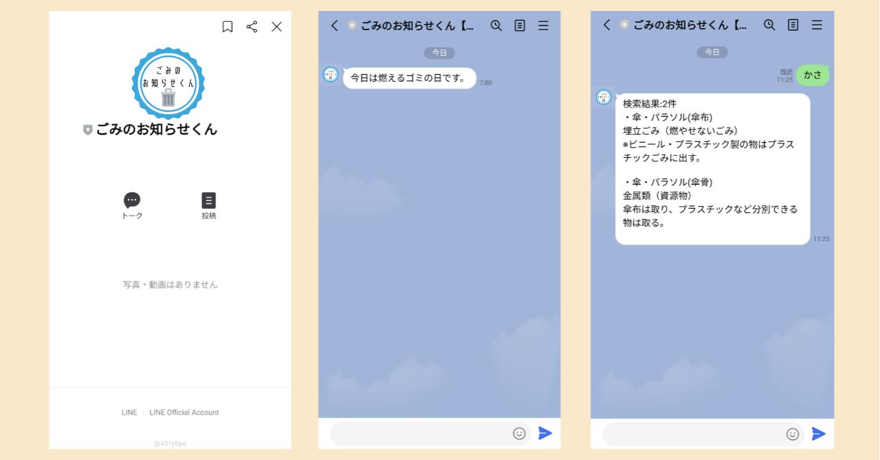 ごみくん紹介.png