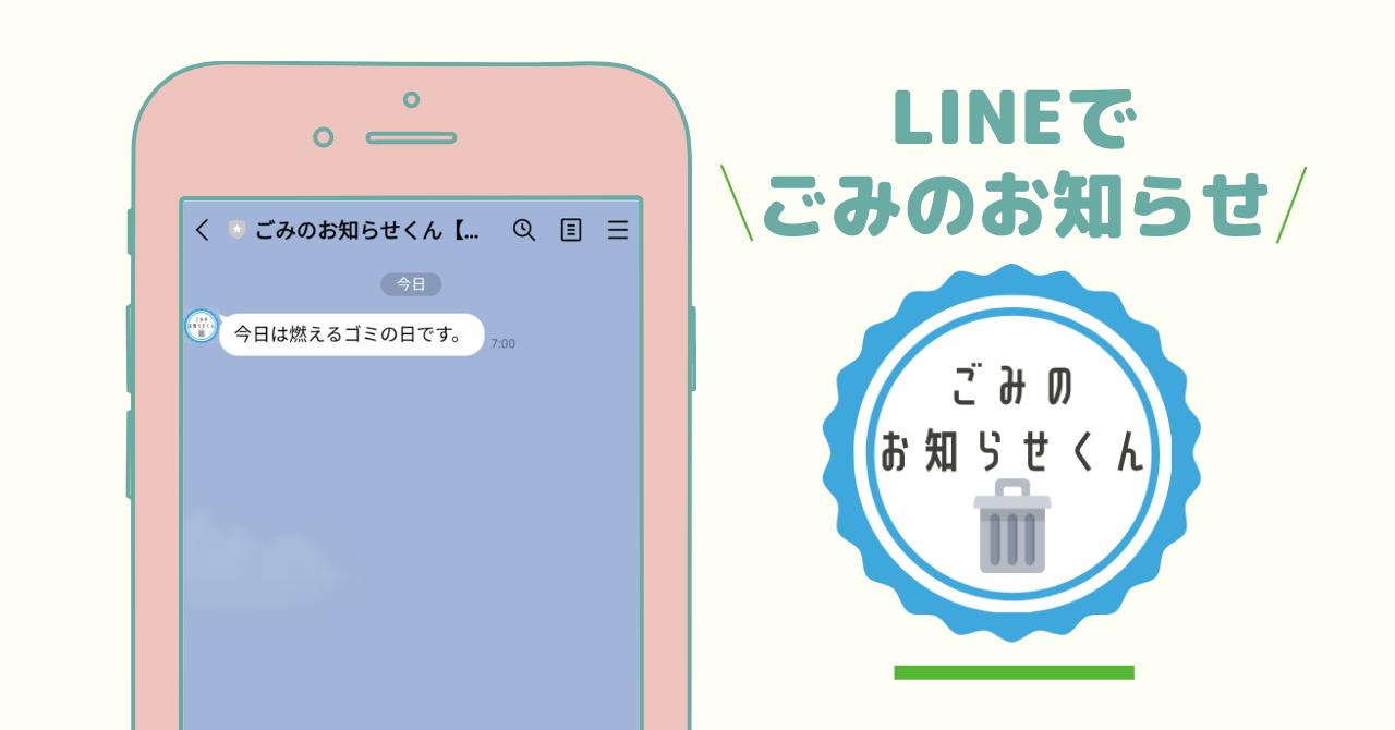 ゴミ情報をお知らせしてくれる LINEBotを作った話。.png