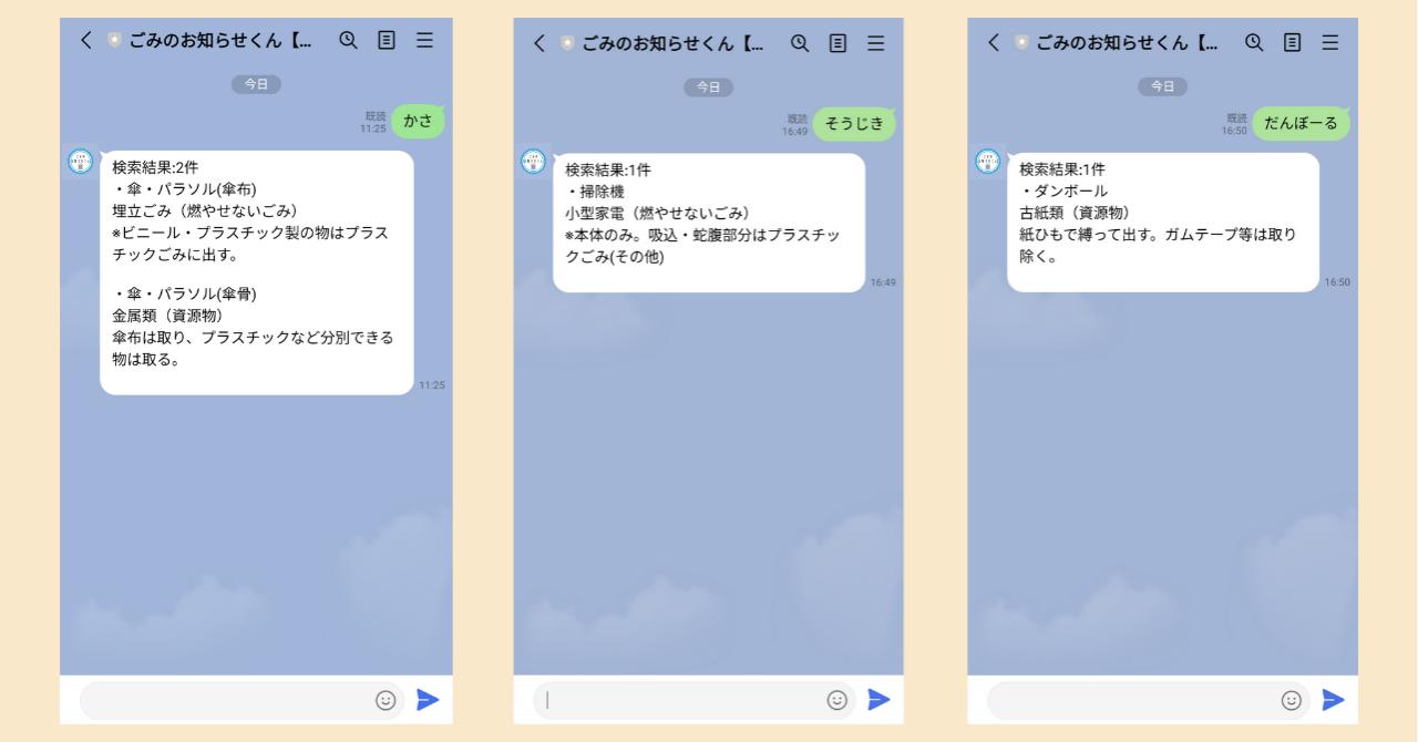 ごみくん_区登録.png