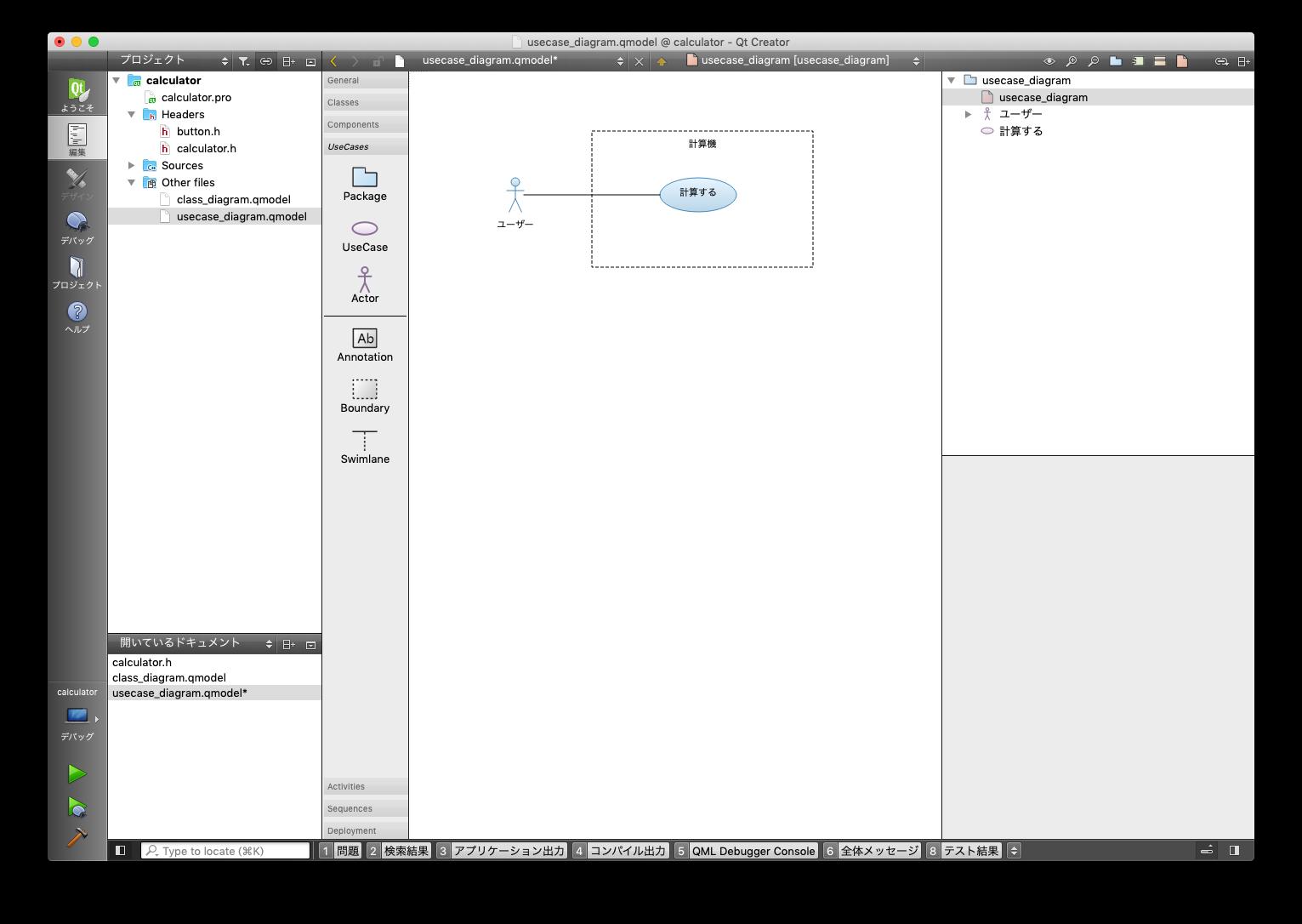 usecase_diagram.png