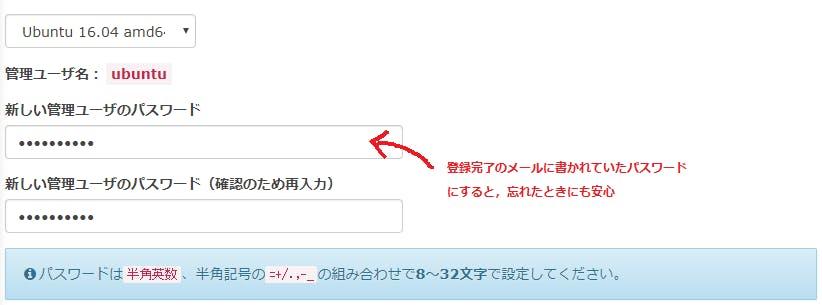 さくらVPS_05_password.png