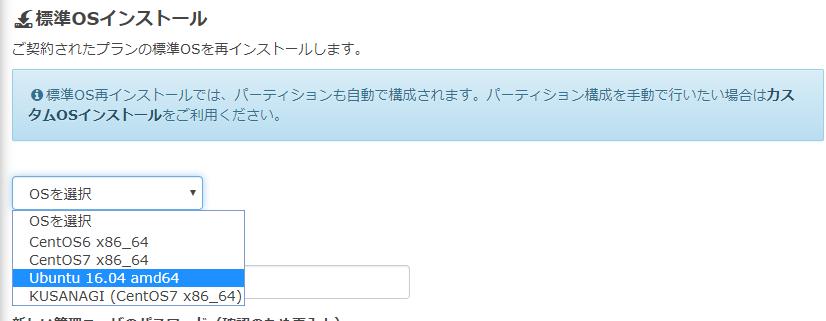 さくらVPS_04_selectOS.png