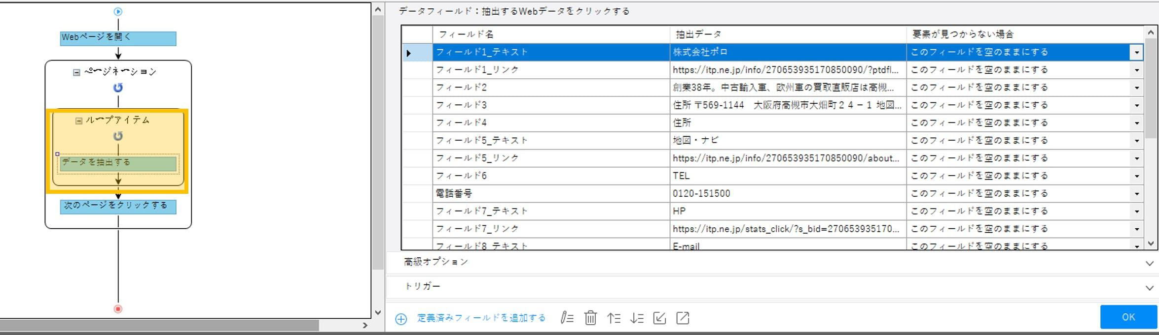 12-ループアイテム.png