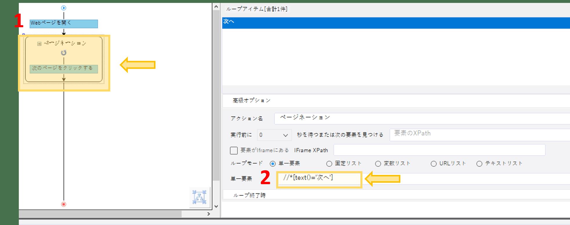 05-xpathを変える.png