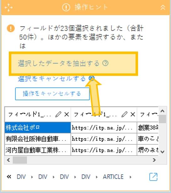 12-データを抽出.png