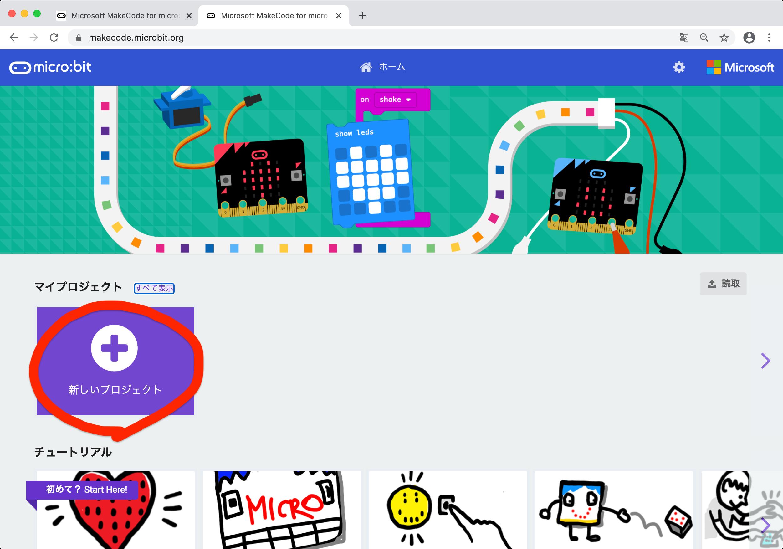 makecode_new.png