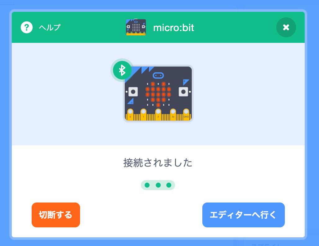 ScratchLink成功.png