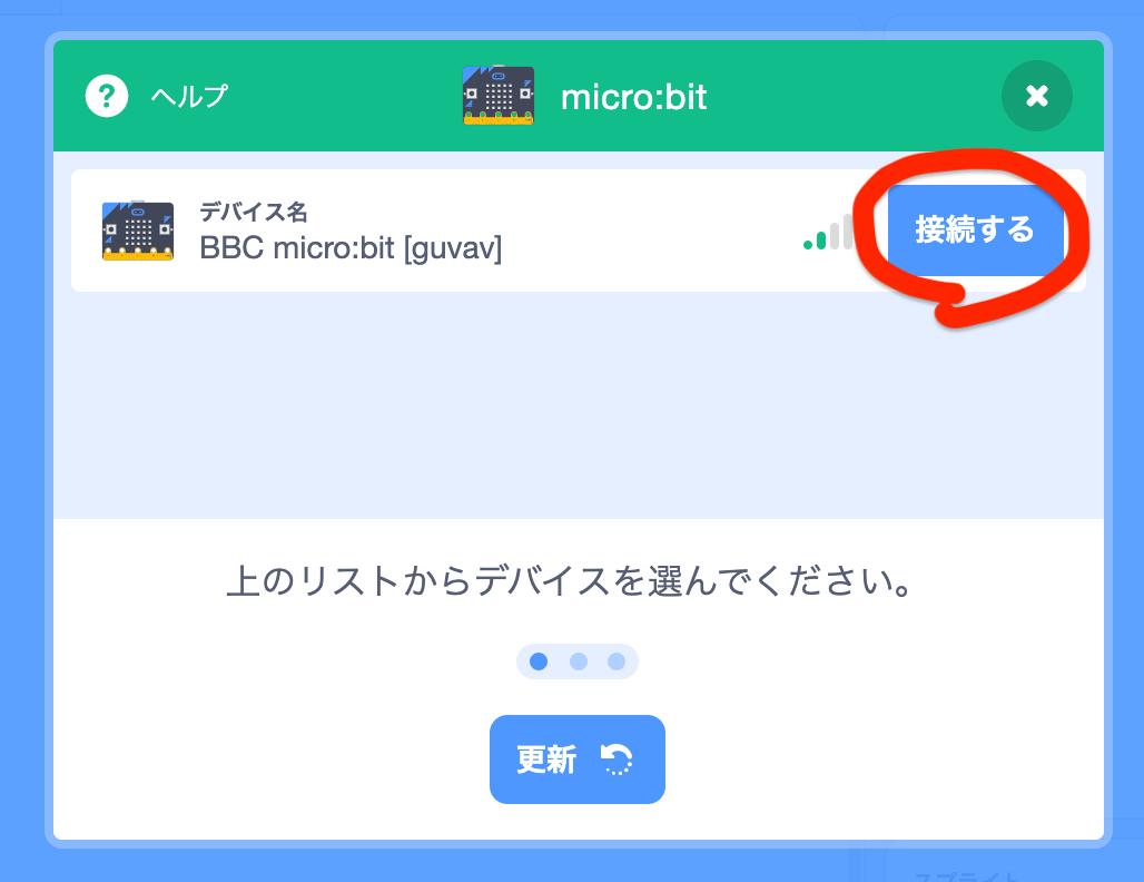 ScratchLink接続.png
