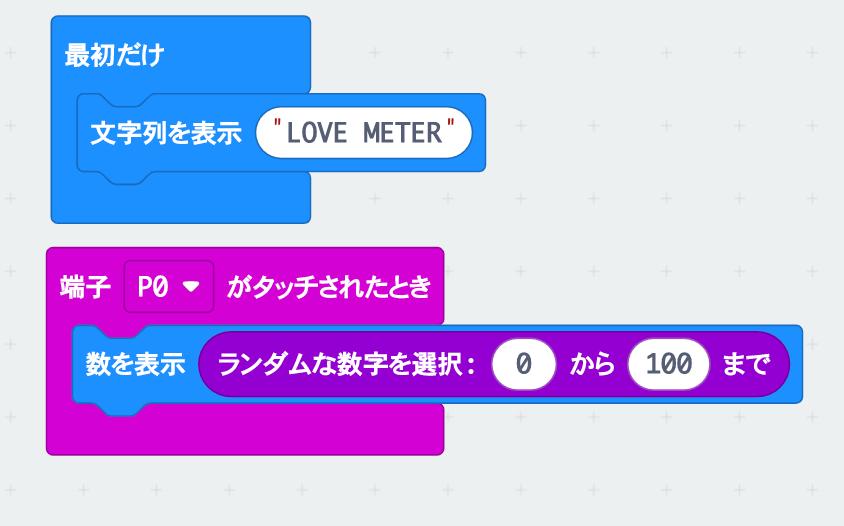 Love-Meter.png