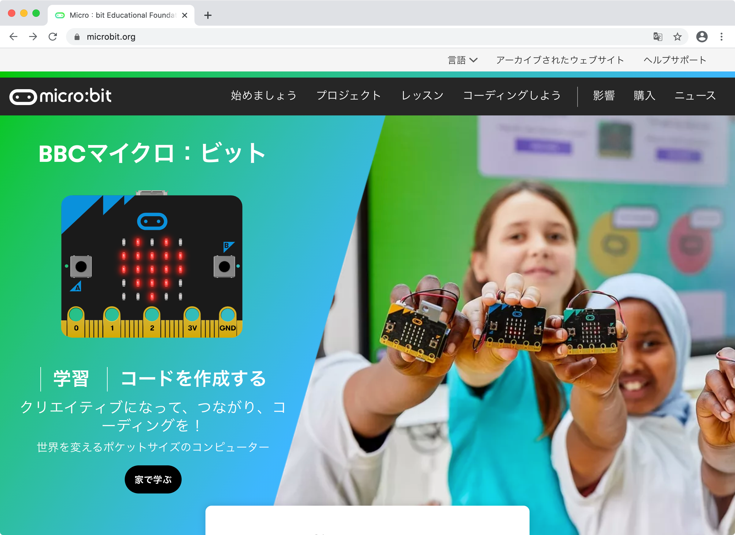 microbit_org_top.png