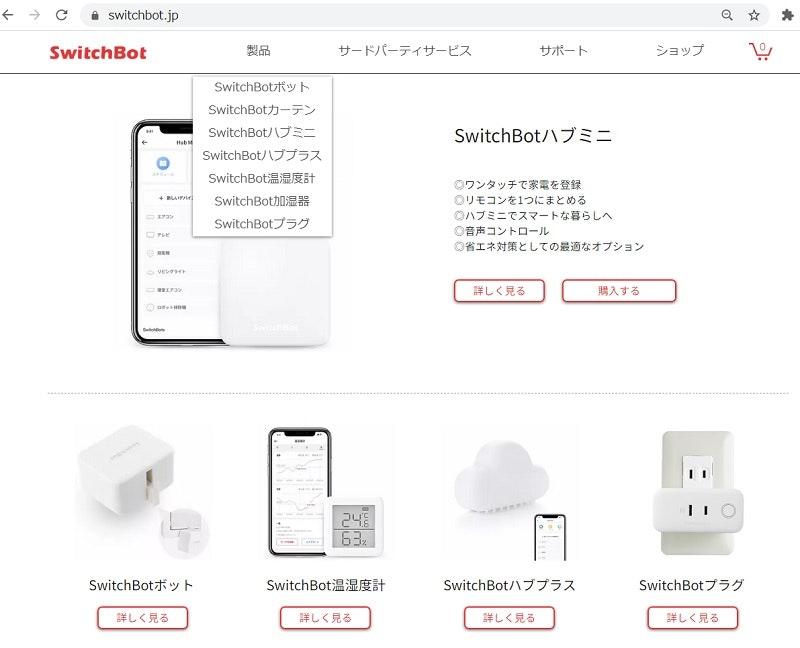 01_SwitchBotシリーズ.jpg