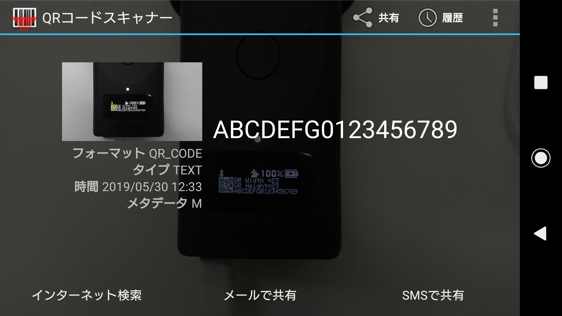 QRコード読み取り_1920.png