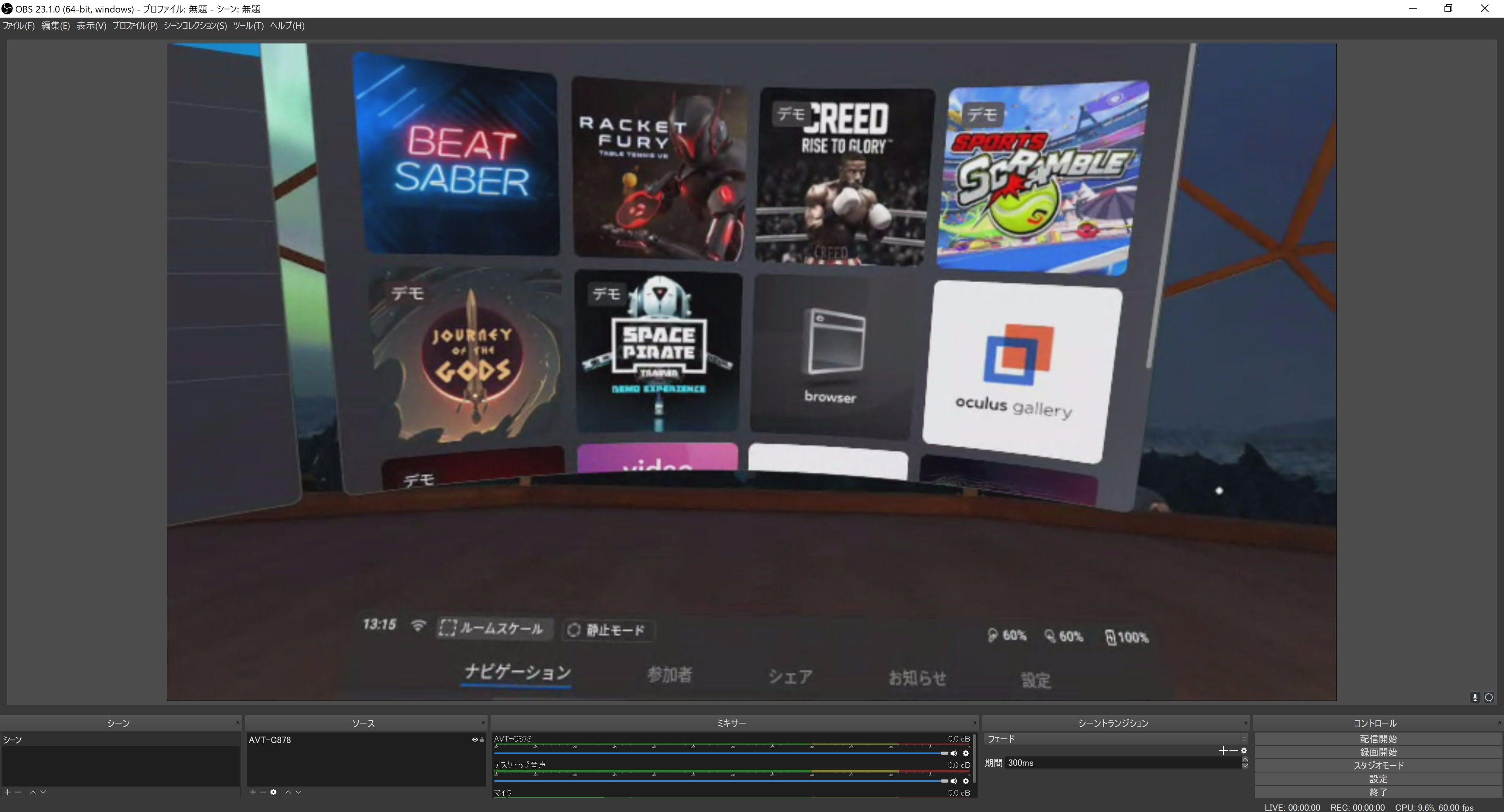 Oculus Quest の映像をテレビに映したりキャプチャする方法 - Qiita