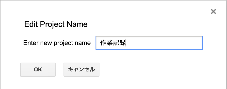 Edit Project Name