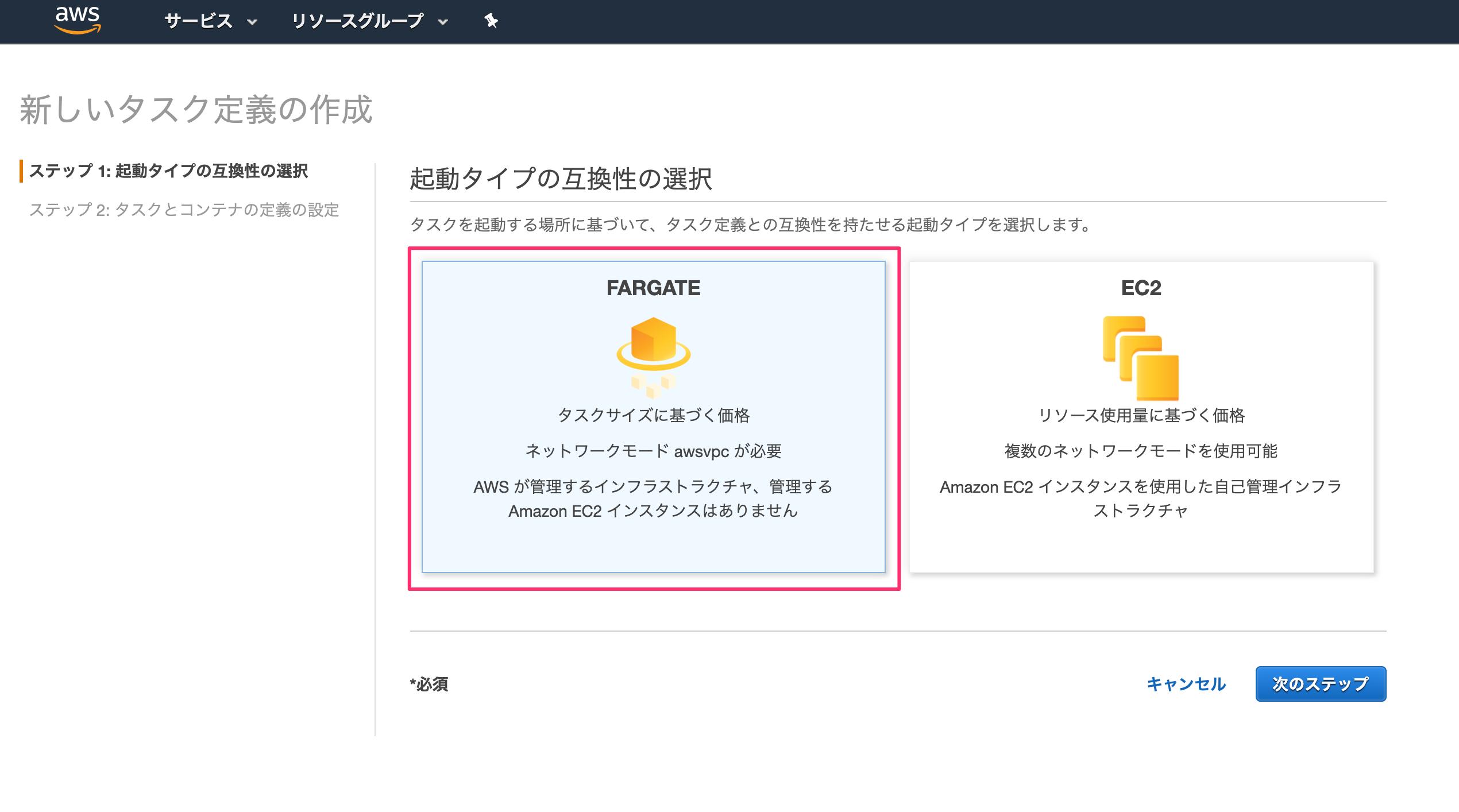 04_choose_ecs_launch_type.png