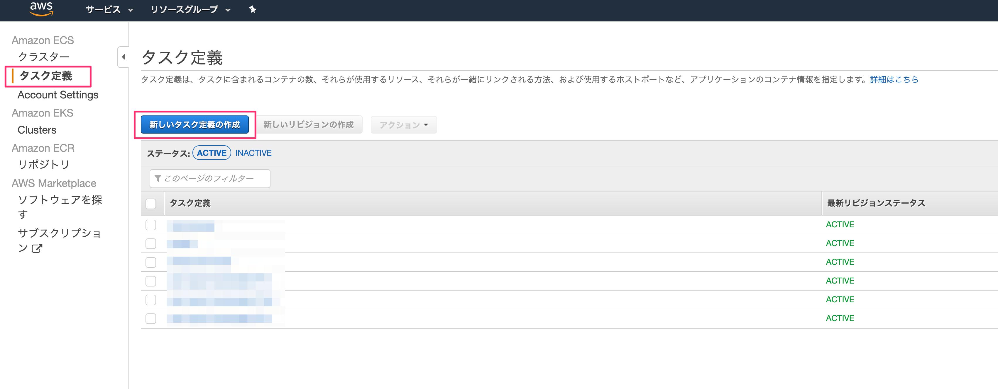 03_create_ecs_task_definition.png